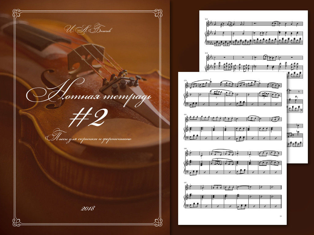 Pieces for piano and violin - post preview